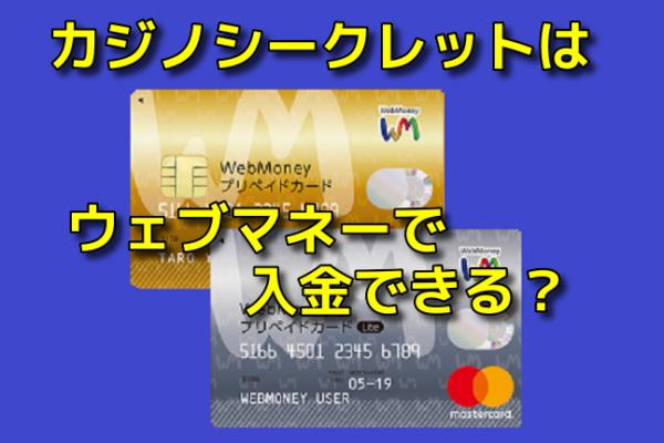 カジノシークレットはウェブマネーで入金できる?
