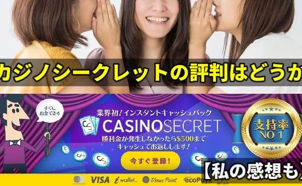 カジノシークレットの評判はどうか 【プレイしてる私の感想も】